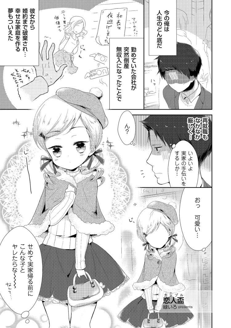 恋人盃00001