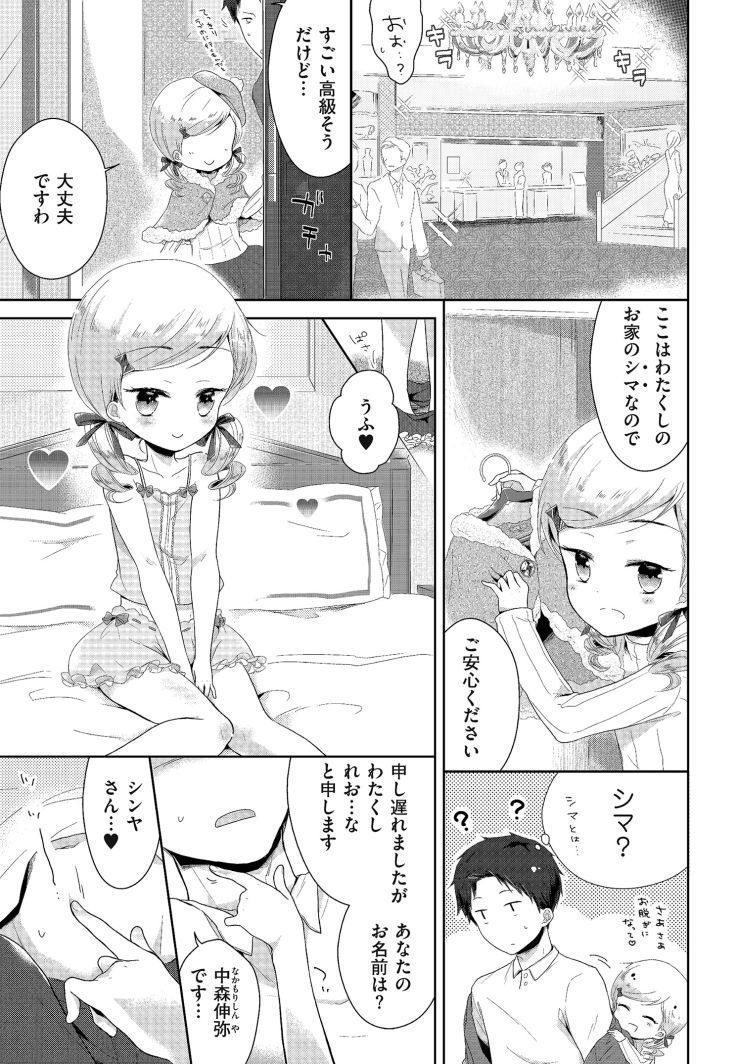 恋人盃00003