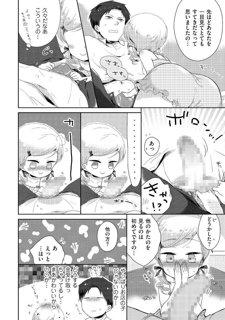 恋人盃00004