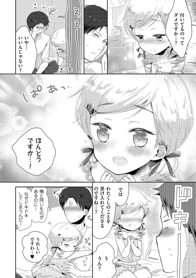 恋人盃00008