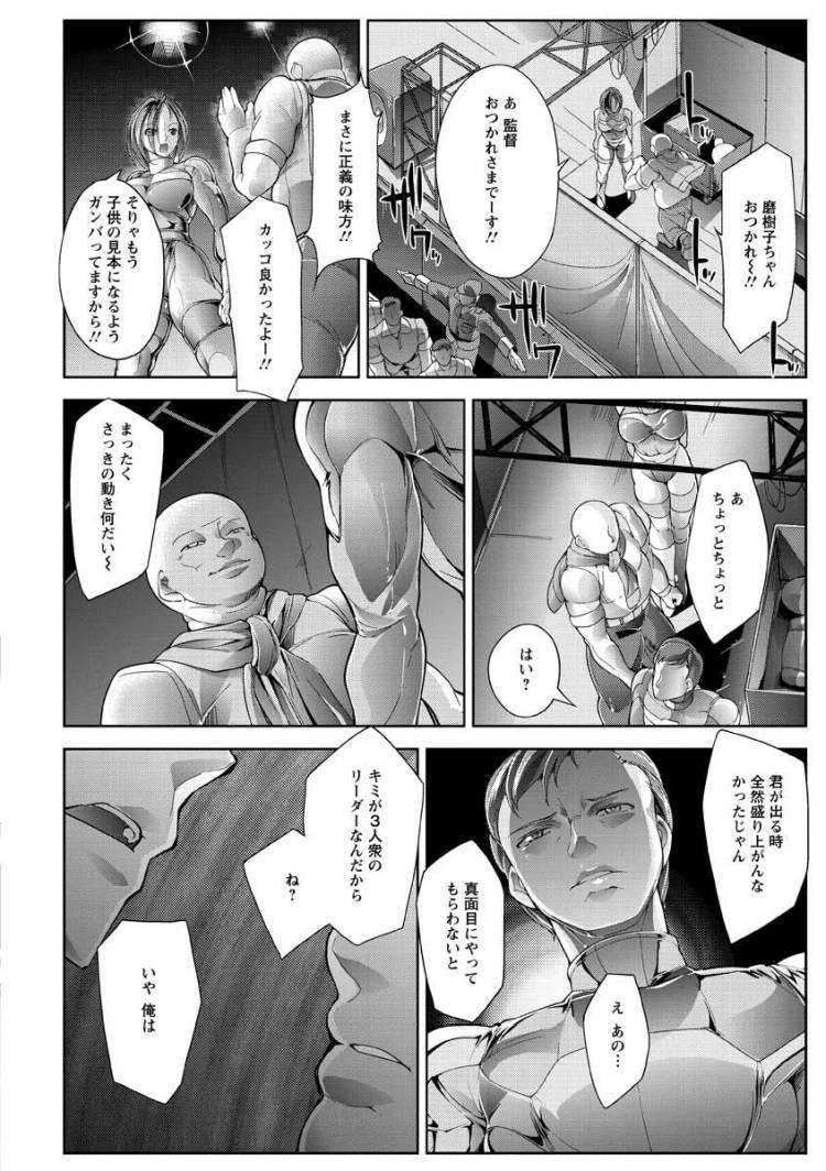 淫身ヒロイン陥落00002