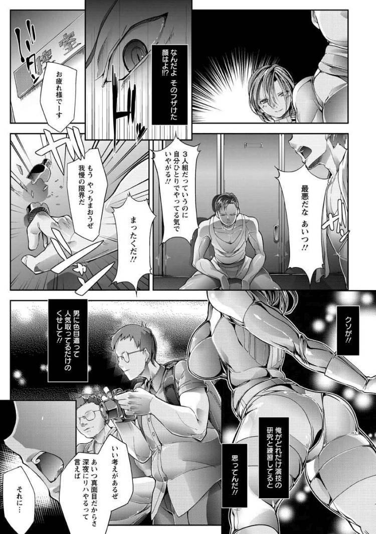 淫身ヒロイン陥落00003