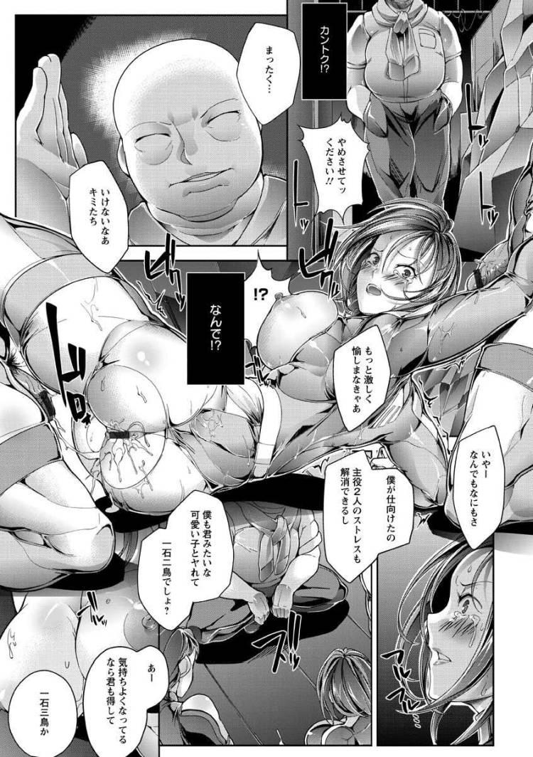 淫身ヒロイン陥落00013