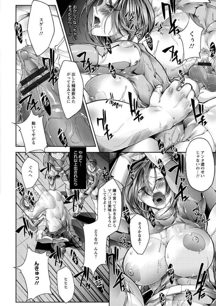 淫身ヒロイン陥落00016