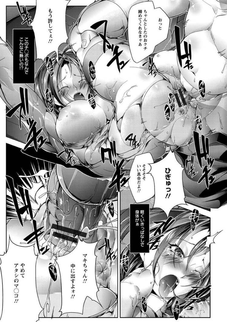 淫身ヒロイン陥落00017