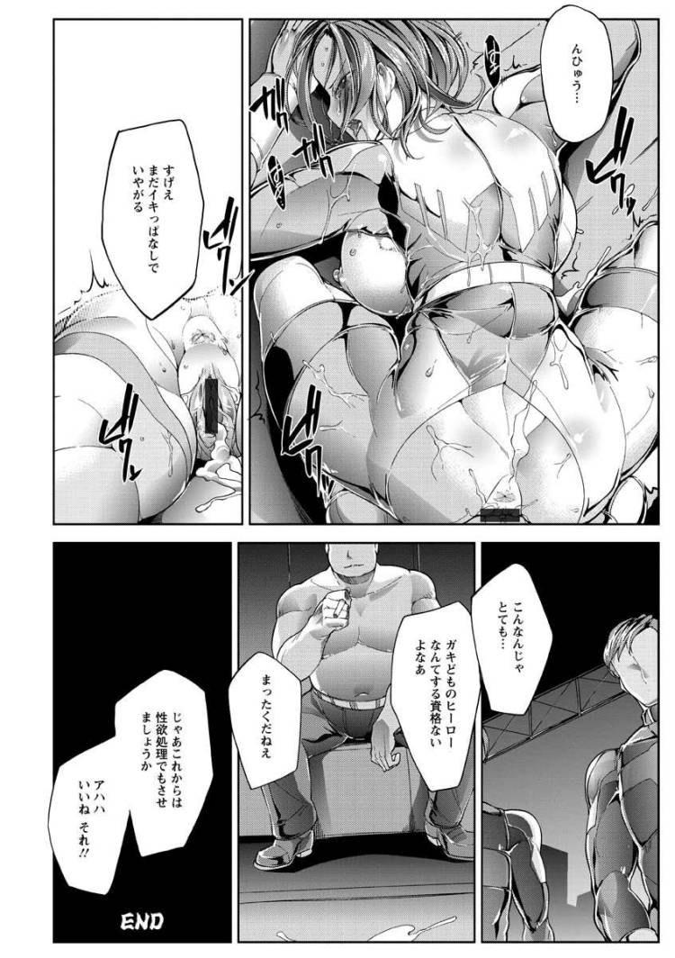 淫身ヒロイン陥落00020