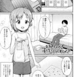 【エロ漫画】お兄ちゃん!子作りっくすしよ?【オリジナル】