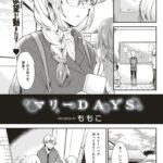 【エロ漫画】マリーDAYS【オリジナル】