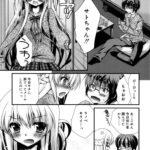 【エロ漫画】物語より甘く【オリジナル】