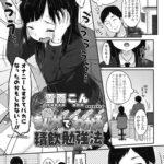 【エロ漫画】まんがでわかる精飲勉強法【オリジナル】