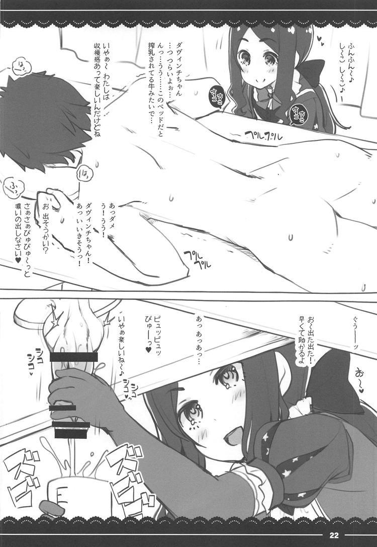 ジャンヌお姉ちゃんの性欲処理生活00021
