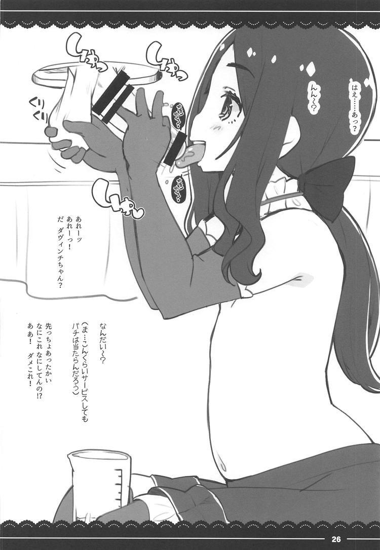 ジャンヌお姉ちゃんの性欲処理生活00025