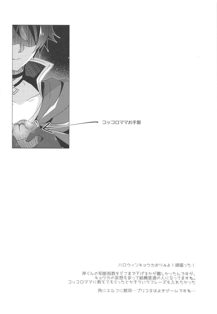 キョウカちゃんとオトナのお菓子00015