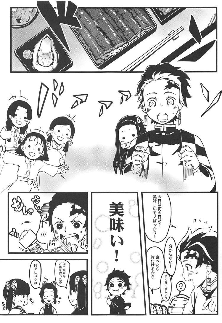 鬼妹の妊00004
