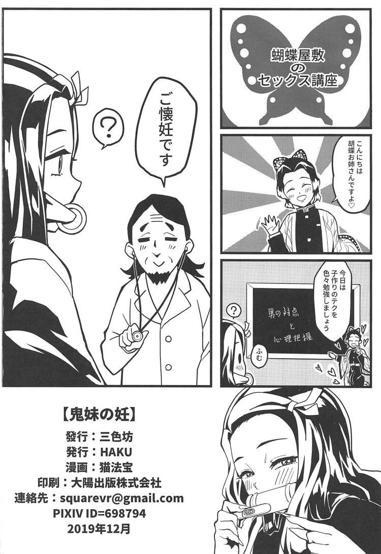 鬼妹の妊00025