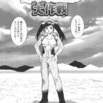 【エロ漫画】永久凍土大作戦【オリジナル】