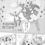 【エロ漫画】不治の病は湯で治せ【オリジナル】