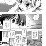 【エロ漫画】隣の恋人【オリジナル】