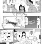 【エロ漫画】やわやわの【オリジナル】