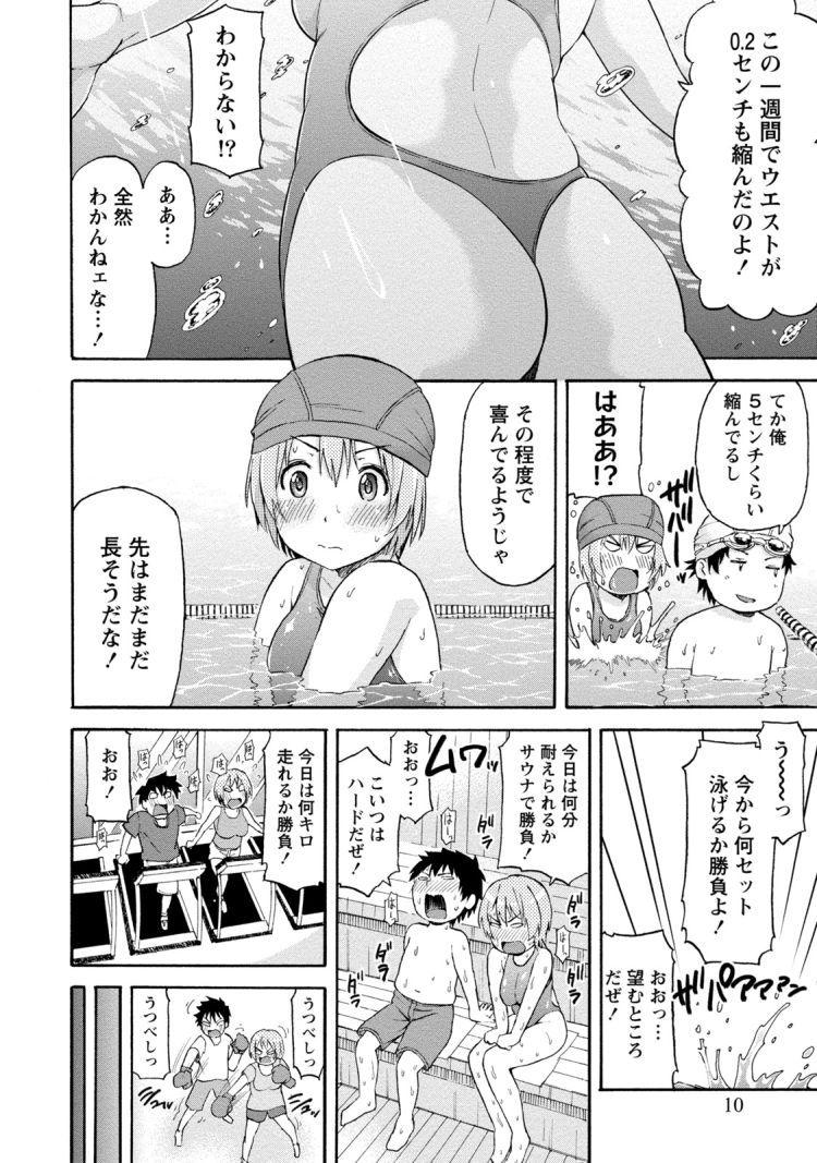 脱ぽちゃ宣言00006