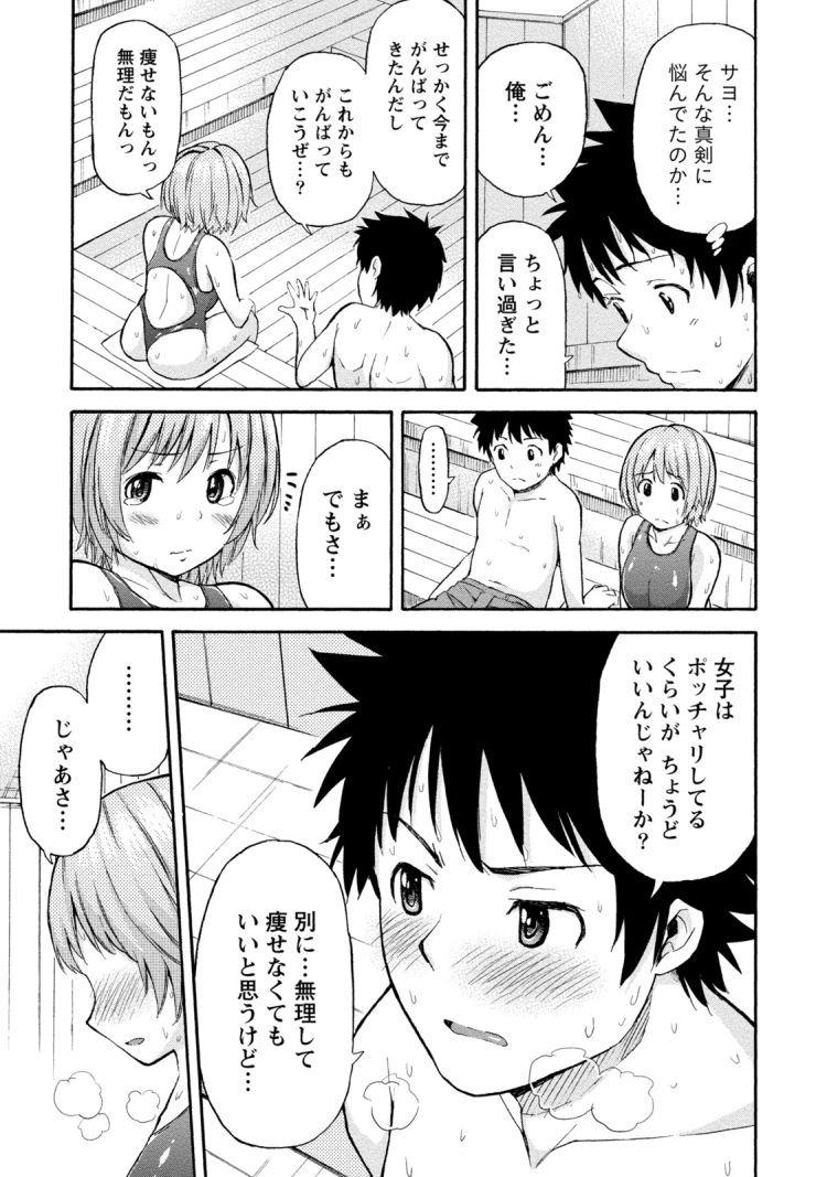 脱ぽちゃ宣言00009