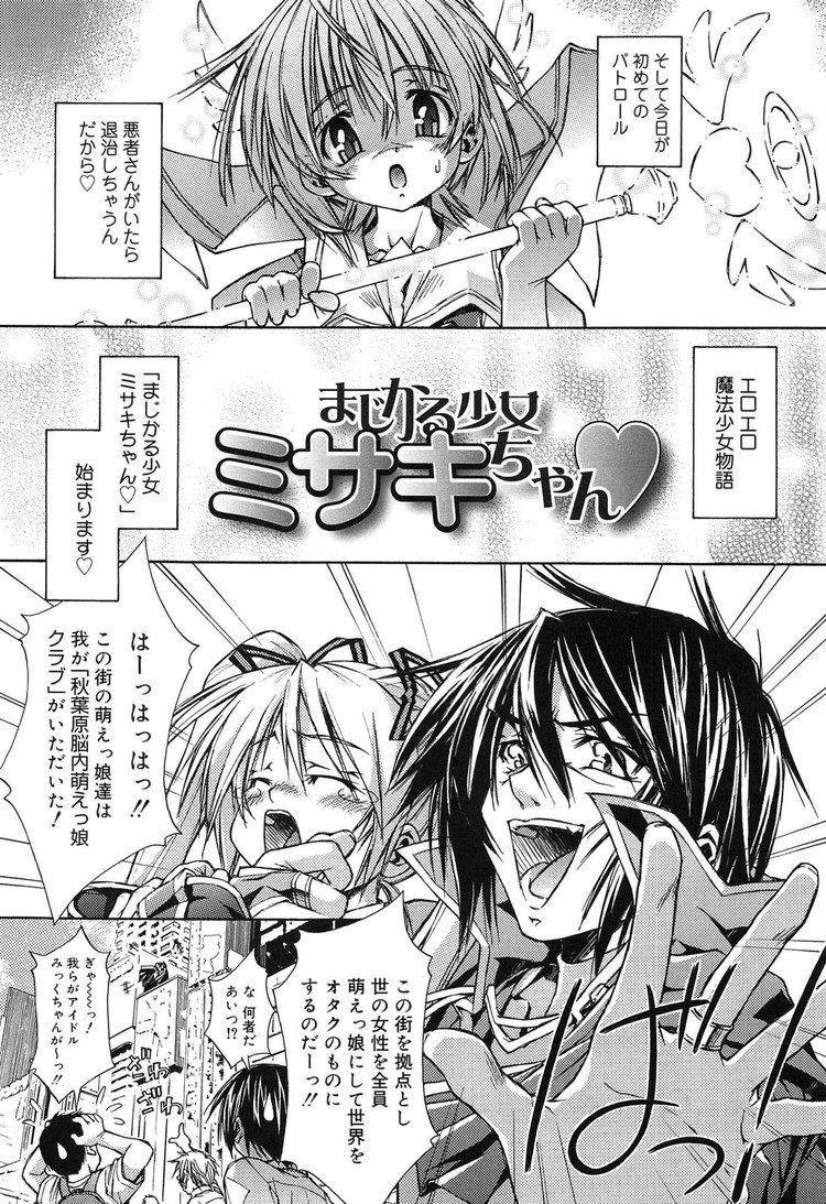 まじかる少女ミサキちゃん00002