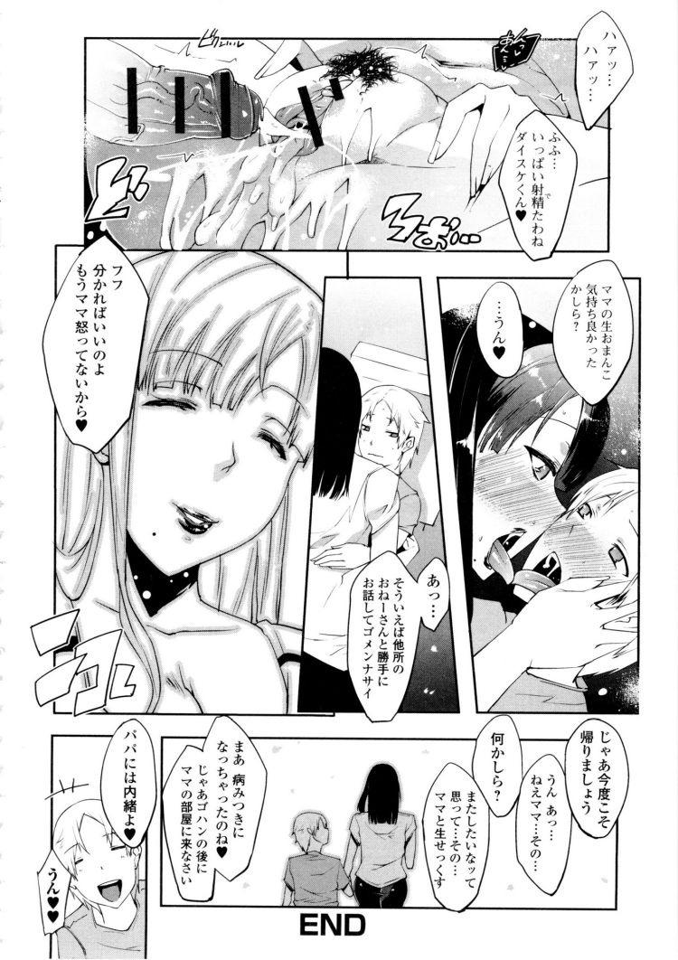 ママ専用00016