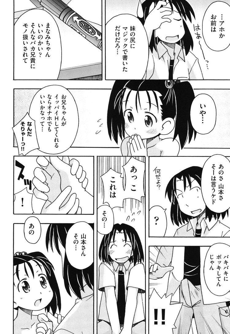 オナホちゃんっ00004