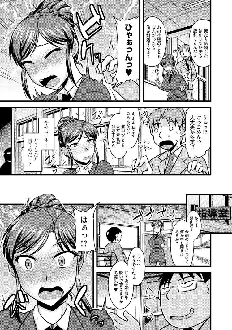 新妻教師催眠NTR00003