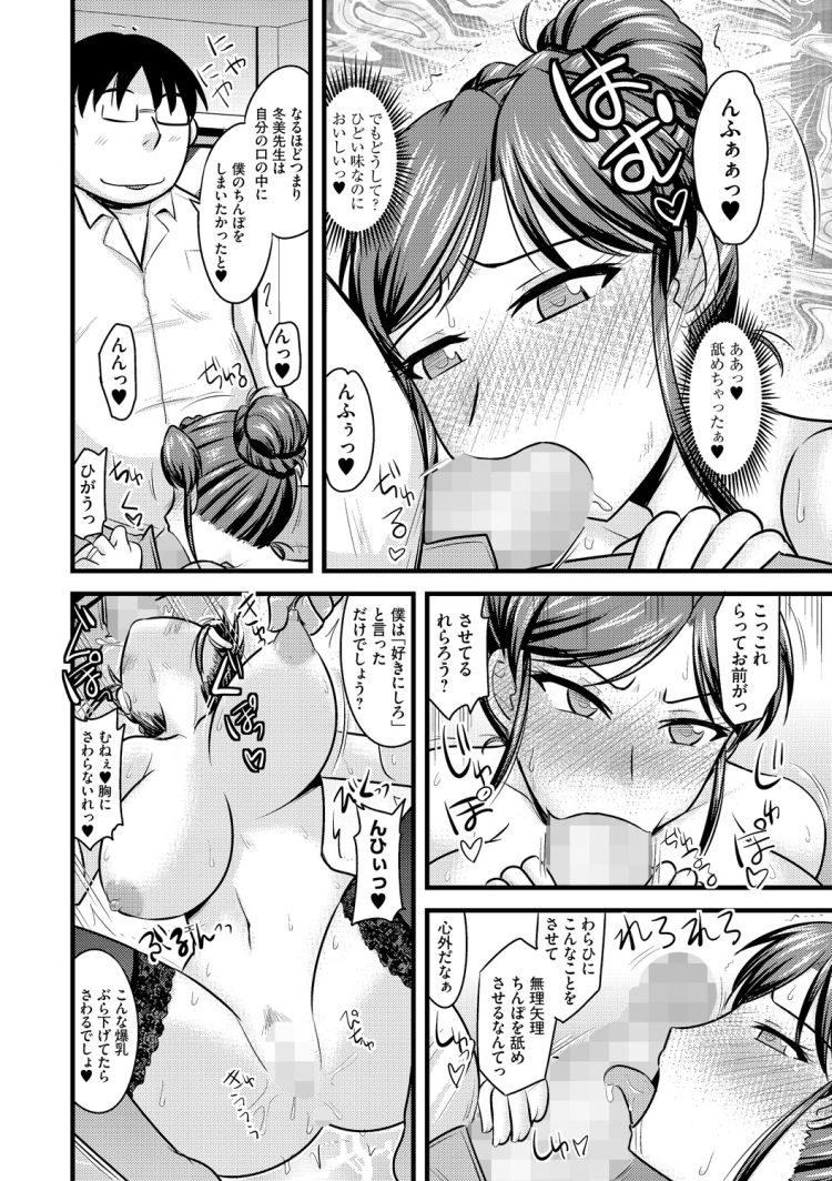 新妻教師催眠NTR00010