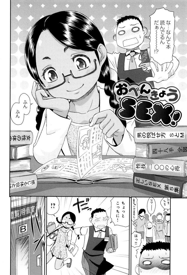 おべんきょうSEX00002