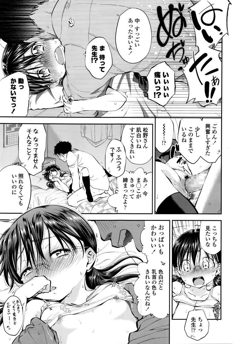 変な恋00011