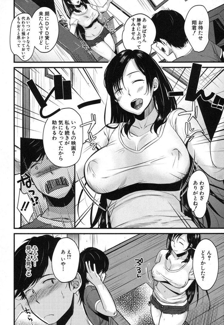 巨乳ママのお悩み解決策00007