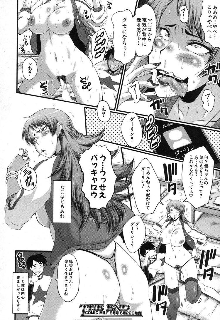巨乳ママのお悩み解決策00057
