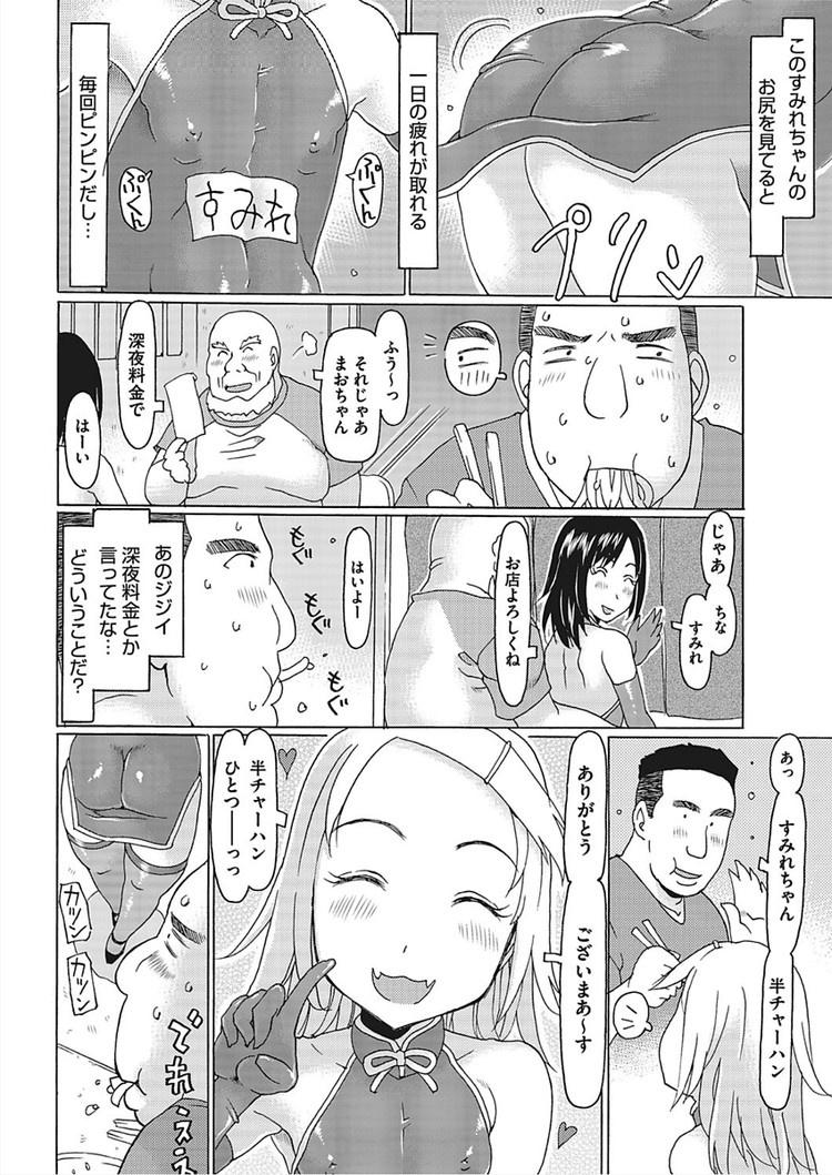 すみれちゃんと反チャーハン00002