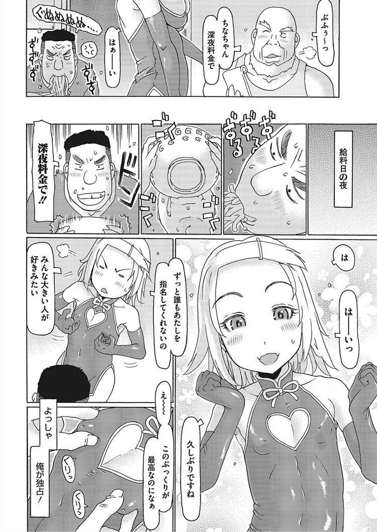 すみれちゃんと反チャーハン00010