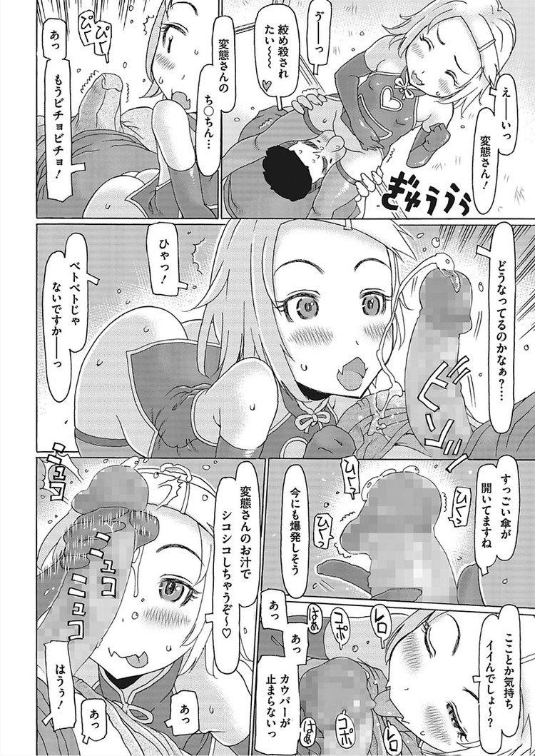 すみれちゃんと反チャーハン00012
