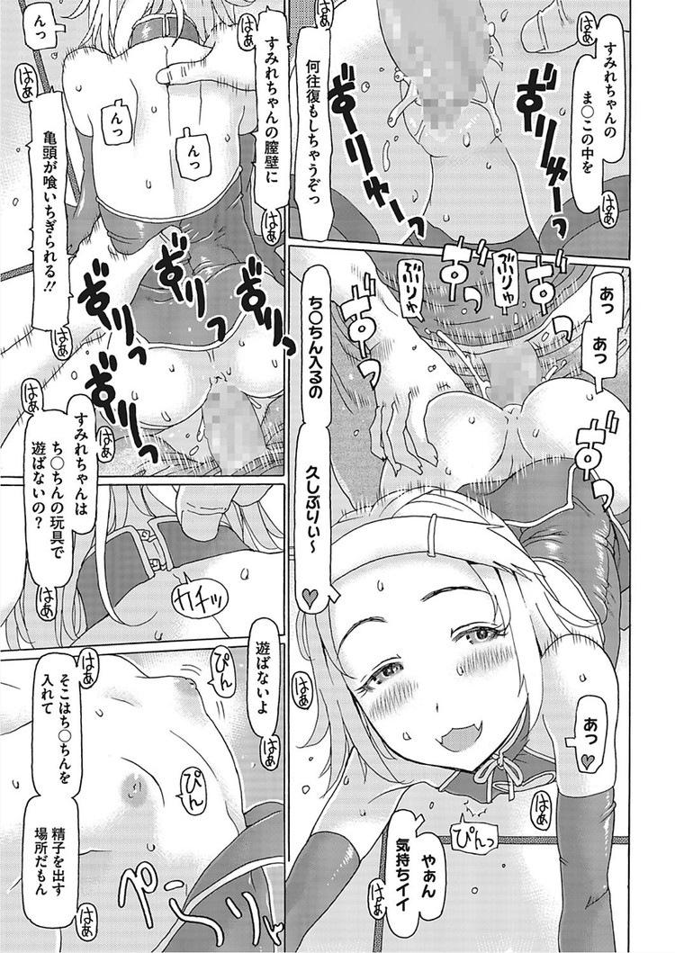 すみれちゃんと反チャーハン00015