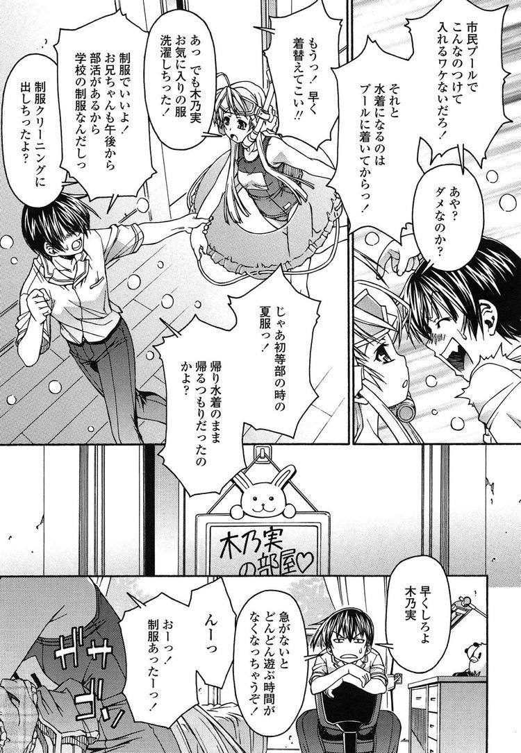木乃実とお兄ちゃんスク水編00003