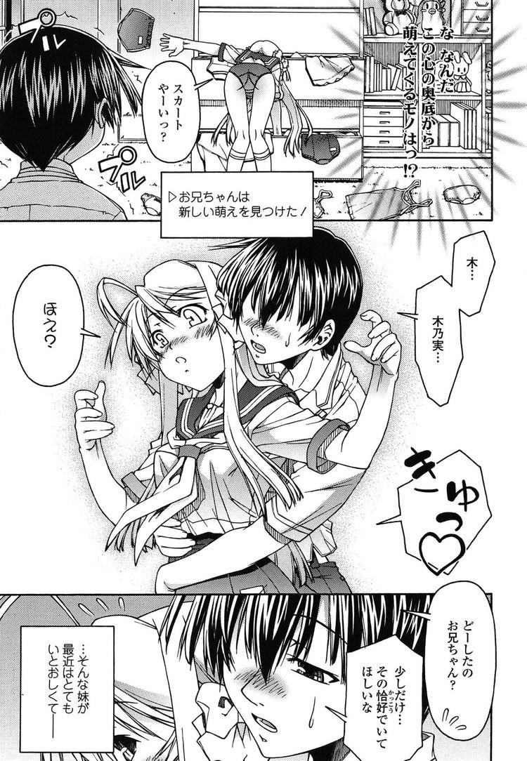 木乃実とお兄ちゃんスク水編00005