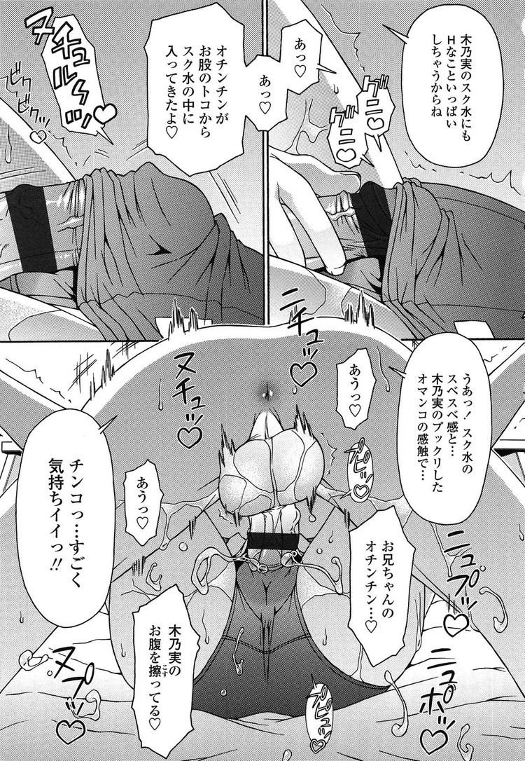 木乃実とお兄ちゃんスク水編00011