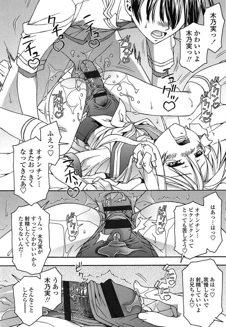 木乃実とお兄ちゃんスク水編00012