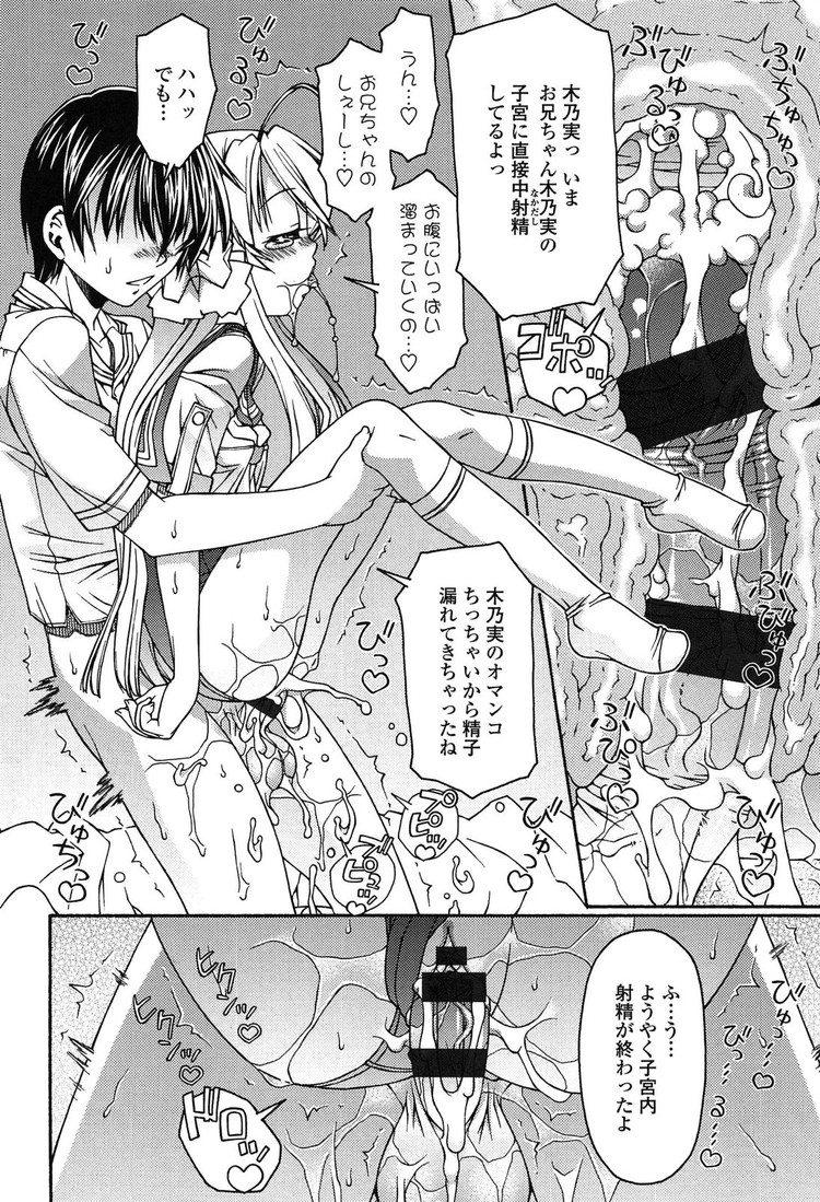 木乃実とお兄ちゃんスク水編00024