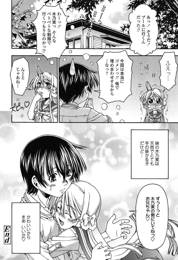 木乃実とお兄ちゃんスク水編00026