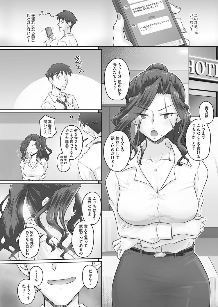 人妻上司香澄と最初にした話00013