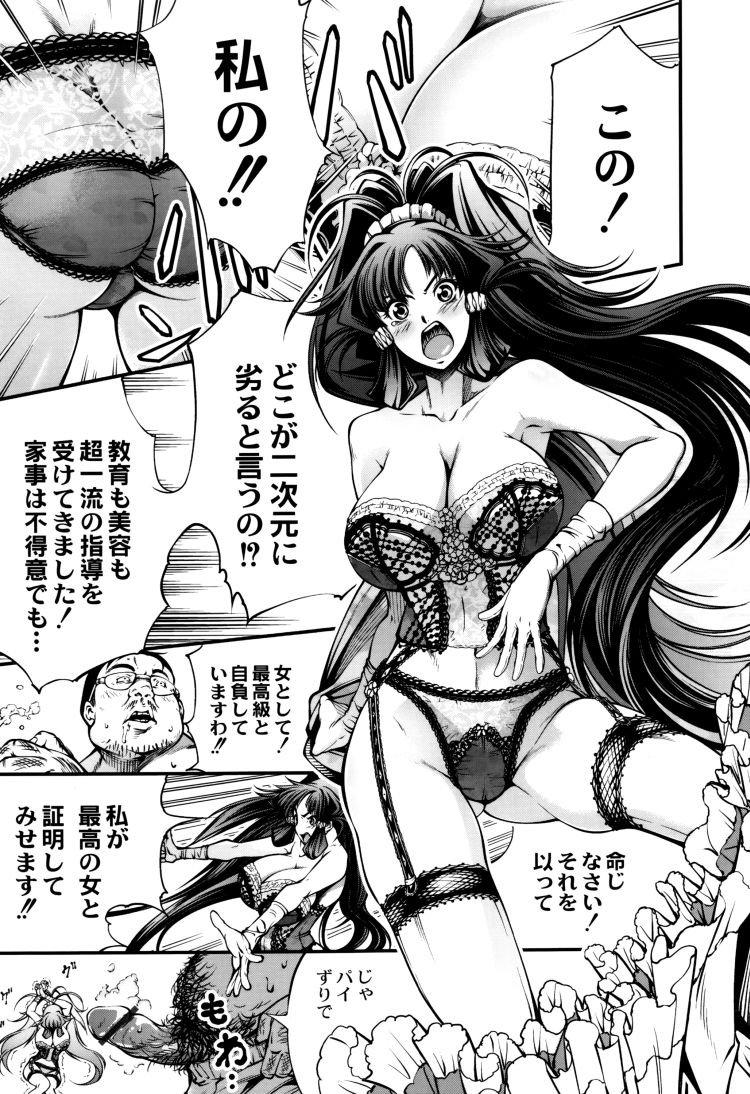 お嬢メイド綾小路の証明00007