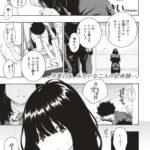 【エロ漫画】日陰の詩【オリジナル】