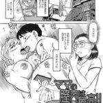 【エロ漫画】ママの膣内は最高【オリジナル】