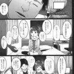 【エロ漫画】ランドセル援交日誌[内海うららの場合]【オリジナル】