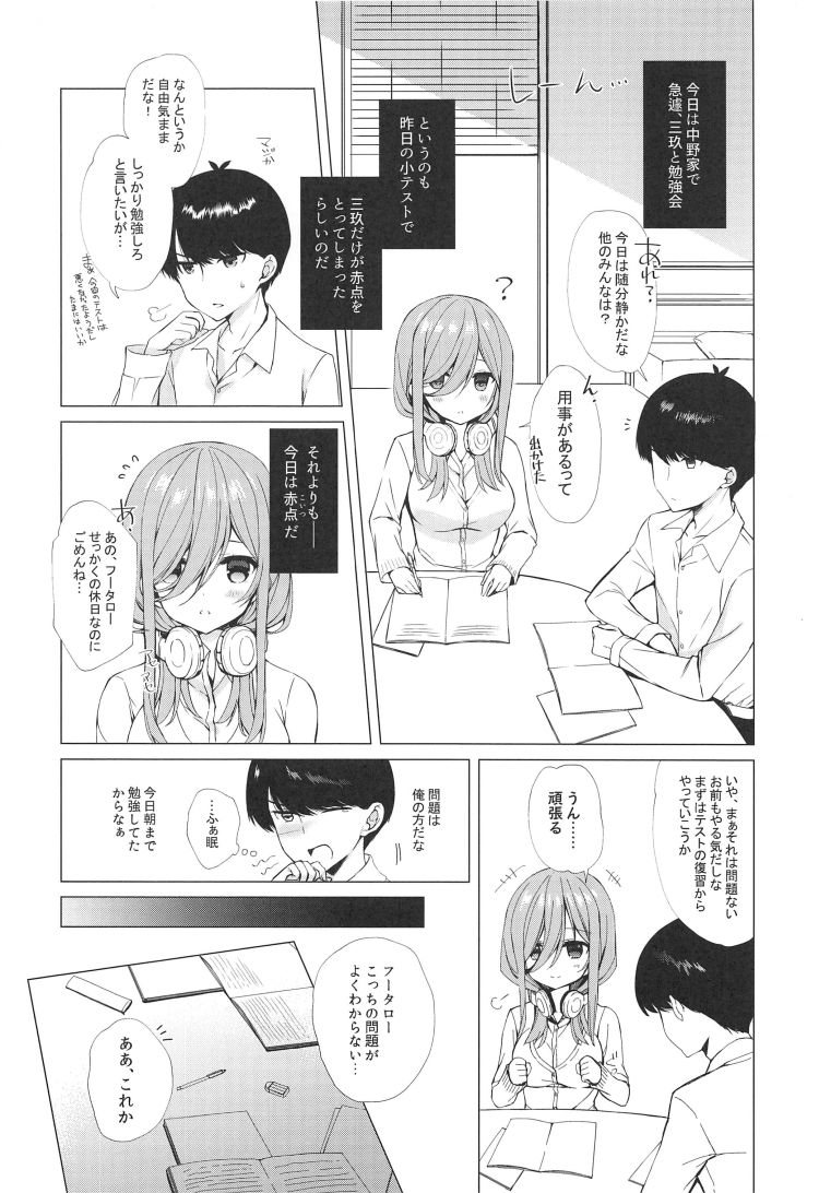 Secret Study Session00004